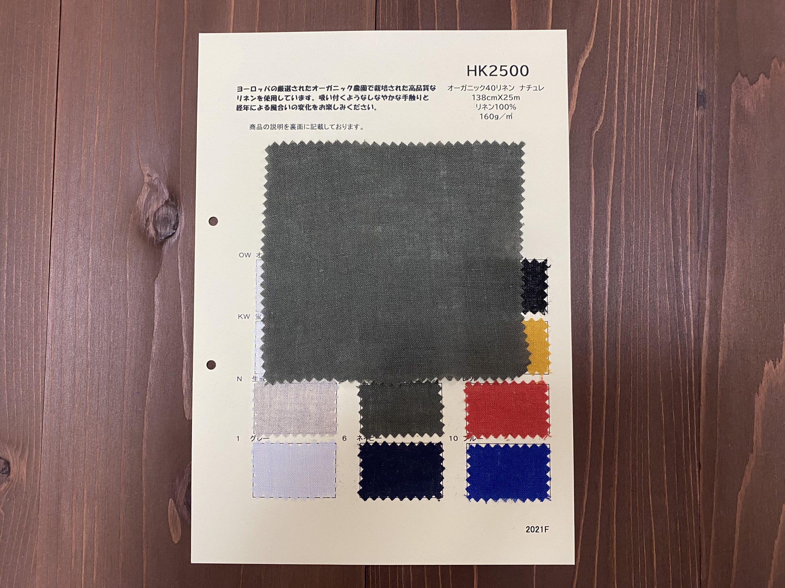 オーガニック40リネン・ナチュレ メイン画像3